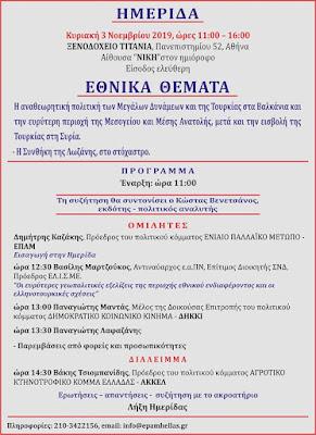 Πρόσκληση σε Ημερίδα για τα εθνικά θέματα, Κυριακή 3/11/19, ώρα 11:00 Ξενοδοχείο ΤΙΤΑΝΙΑ